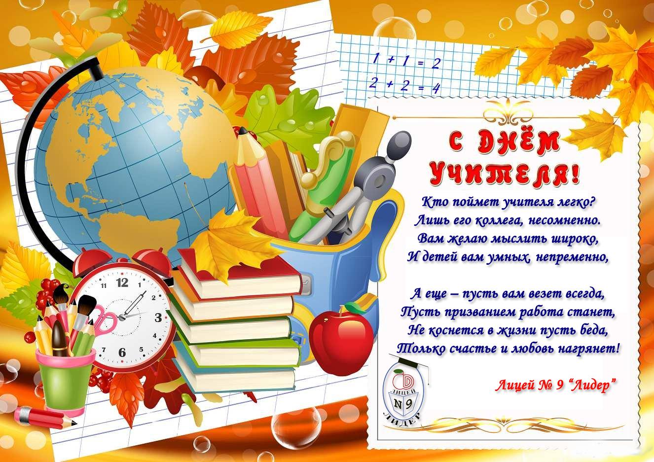 Поздравление для ученика с днем рождения от учителя
